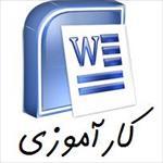 گزارش-کارآموزی-حسابداری-در-شهرداری