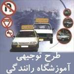 دانلود-طرح-توجیهی-تأسیس-آموزشگاه-رانندگی