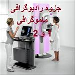 جزوه-تکنيک-های-راديوگرافي-ماموگرافي-1-و-2