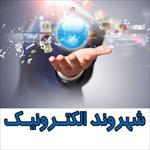 پاورپوینت-آشنایی-با-نقش-شهروند-الکترونیک