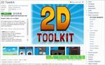 پکیج-یونیتی-اصل-2d-toolkit