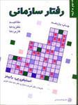 پاورپوینت-کتاب-تک-جلدی-مبانی-رفتار-سازمانی-استیفن-رابینز-ترجمه-پارسائیان-و-اعرابی
