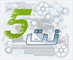تحقیق-بررسی-عوامل-موثر-در-اجرای-سیستم-نگهداری-و-تعمیرات-پیشگیرانه-(pm)-و-ارائه-الگوی-مناسب--
