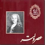 جلد-نهم-کتاب-تاریخ-تمدن-ویل-دورانت-متن-انگلیسی-و-فارسی