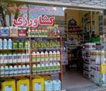 طرح-توجیهی-فنی-مالی-و-اقتصادی-کلینیک-گیاه-پزشکی-(فروشگاه-سموم-و-کود-کشاورزی)