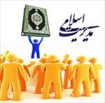 تحقیق-اخلاق-مديريت-اسلامي
