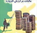مقاله-آشنایی-با-مفاهیم-مالیات-بر-ارزش-افزوده