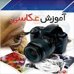 تحقیق-آموزش-عکاسی