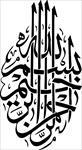 مجموعه-280-بسم-الله-زیبا-و-متنوع