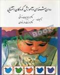 پاورپوینت-خلاصه-کتاب-روان-شناسی-و-آموزش-کودکان-استثنایی-تالیف-دکتر-مریم-سیف-نراقی-و-عزت-ا--نادری
