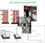 تحقیق-مقاوم-سازی-لرزه-ای-سازه-های-بنایی