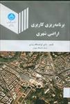 پاورپوینت-فصل-اول-الی-چهارم-کتاب-برنامه-ریزی-کاربری-اراضی-شهری-تألیف-دکتر-کرامت-الله-زیاری