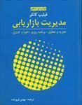 پاورپوینت-کتاب-مدیریت-بازاریابی-تألیف-فیلیپ-کاتلر-ترجمه-بهمن-فروزنده