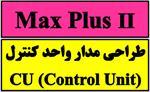 پروژه-طراحي-مدار-واحد-كنترل-(cu)-با-مكس-پلاس-(maxplus)