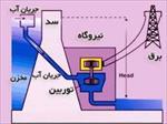 تحقیق-نیروگاه-برق-آبی