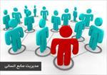 تحقیق-مدیریت-منابع-انسانی