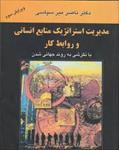 پاورپوینت-فصل-اول-کتاب-مدیریت-استراتژیک-منابع-انسانی-و-روابط-کار-تألیف-دکتر-ناصر-میرسپاسی