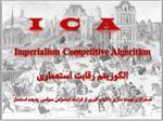 پاورپوینت-الگوریتم-رقابت-استعماری-(ica)