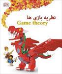 پاورپوینت-نظریه-بازی-ها-(game-theory)