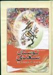 تحقیق-بوستان-سعدی