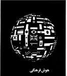 تحقیق-ارائه-راه-کارهایی-برای-ارتقای-هوش-فرهنگی-مديران-دولتی