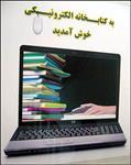 مجموعه-تست-دروس-رشته-علم-اطلاعات-و-دانش-شناسی-(کتابداری-سابق)