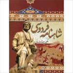 تحقیق-مقایسه-شاهنامه-فردوسی-با-دیگر-آثار-حماسی-جهان