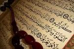 تحقیق-واژه-خیر-در-قرآن-کریم