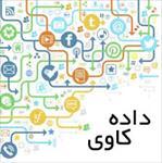 پروژه-داده-کاوی-و-کشف-قوانین-وابستگی