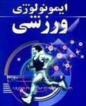 پاورپوینت-ايمونولوژي-ورزشي