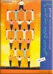 پاورپوینت-فصل-سوم-کتاب-مبانی-مدیریت-منابع-انسانی-تألیف-گری-دسلر-ترجمه-پارسائیان-و-اعرابی