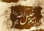 تحقیق-بررسی-زندگی-حضرت-ابراهیم-(ع)-در-قرآن