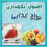 پاورپوینت-اصول-نگهداری-مواد-غذایی