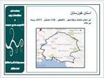 پاورپوینت-مطالعه-و-بررسی-روستای-وهابیه
