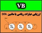 سورس-برنامه-ارزیابی-عبارات-محاسباتی-به-زبان-ويژوال-بيسيك-(vb)