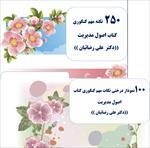 کامل-ترین-خلاصه-کتاب-اصول-مدیریت-دکتر-علی-رضائیان