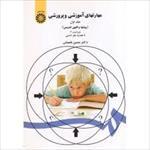 پاورپوینت-خلاصه-کتاب-مهارت-های-آموزشی-و-پرورشی-(روش-ها-و-فنون-تدریس)-تالیف-دکتر-حسن-شعبانی