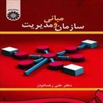 کامل-ترین-خلاصه-کتاب-مبانی-سازمان-و-مدیریت-دکتر-علی-رضائیان