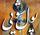 بررسي-جرم-پولشويي-در-اسناد-بين-المللي-و-حقوق-ايران
