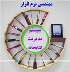 پروژه-مهندسي-نرم-افزار-سيستم-مديريت-كتابخانه-به-همراه-تحلیل-رشنال-رز