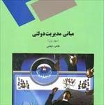 پاورپوینت-جلد-اول-کتاب-مبانی-مدیریت-دولتی-تألیف-طاهره-فیضی