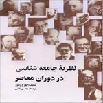 پاورپوینت-کتاب-نظریه-های-جامعه-شناسی-در-دوران-معاصر-نویسنده-جورج-ریترز-مترجم-محسن-ثلاثی