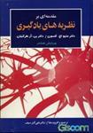 جزوه-خلاصه-کتاب-مقدمه-ای-بر-نظریه-های-یادگیری-دکتر-سیف