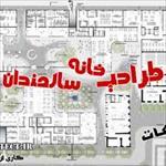 تحقیق-سرای-خانه-سالمندان-در-کرمانشاه
