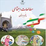 پاورپوینت-آموزش-درس-نوزدهم-کتاب-مطالعات-اجتماعی-پنجم-ابتدایی-(ایرانیان-مسلمان-حکومت-تشکیل-می-دهند)
