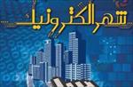 پاورپوینت-نقش-آموزش-های-شهروندی-بر-توسعه-شهر-الکترونیک