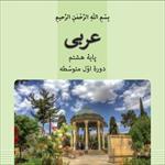 فیلم-آموزش-کامل-درس-چهارم-عربی-پایه-هشتم-عنوان-التّجربة-الجدیدة-(تجربه-جدید)