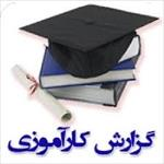 گزارش-کارآموزی-در-نیروگاه-شهید-سلیمی-نکا