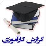 گزارش-کارآموزی-در-شرکت-گازرسانی