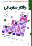 پاورپوینت-فصل-دوم-کتاب-مبانی-رفتار-سازمانی-رابینز-ترجمه-پارسائیان-و-اعرابی